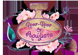 Φρου Φρου & Αρώματα - Προϊόντα ομορφιάς και περιποίησης